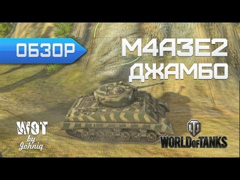 M4A3E2 Sherman Jumbo Джамбо - Любишь кататься? ... World of Tanks WoT VOD Обзор Стоковий Т29